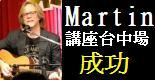 美國Martin講座