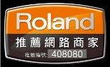 欣和樂器為*Roland推薦網路商家*.請安心網購Roland/BOSS產品