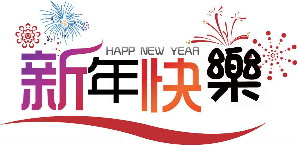 「新年快樂」的圖片搜尋結果