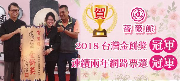 2018台灣金餅獎冠軍